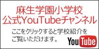 麻生学園小学校公式YouTubeチャンネル