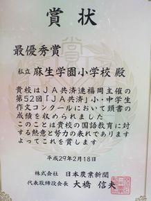 JA共済小・中学生作文コンクール