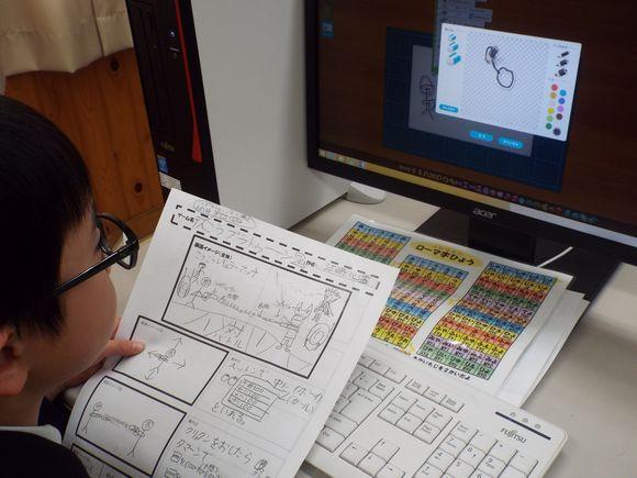 プログラミング教育(4年生)