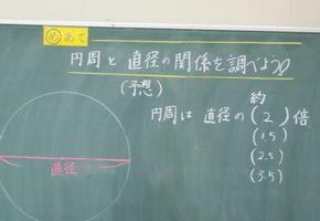 円周と直径の関係は?        (5年生-算数)