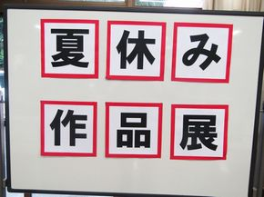夏休み作品展(1・2年生)