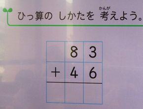 電子黒板、分かりやすいね!     (2年生ー算数)