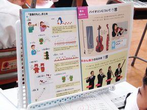 音楽の授業では・・・(3年生ー音楽)