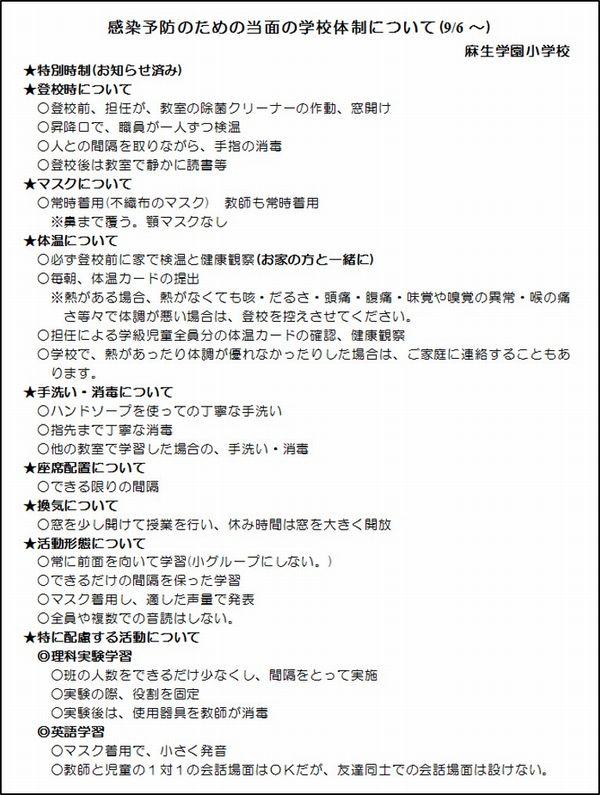 本校の感染対策について(9/6~)