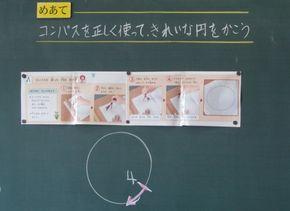 コンパスを使って円を描こう!    (3年生ー算数)